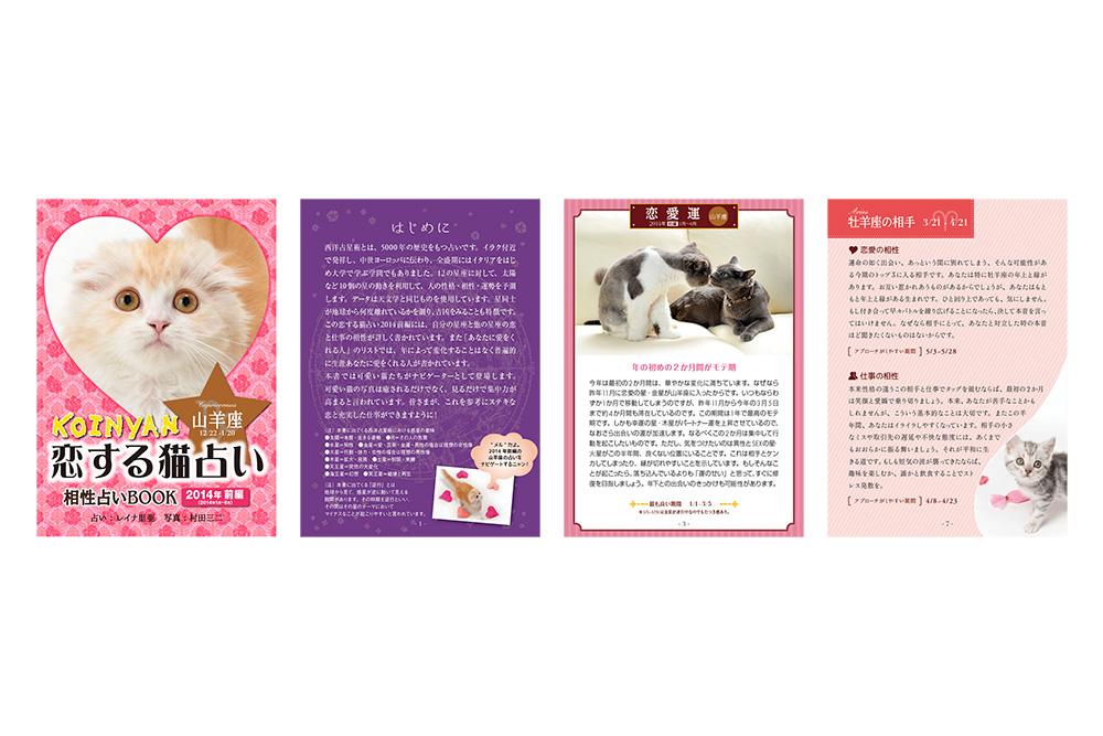 恋する猫占い (Koinyan)
