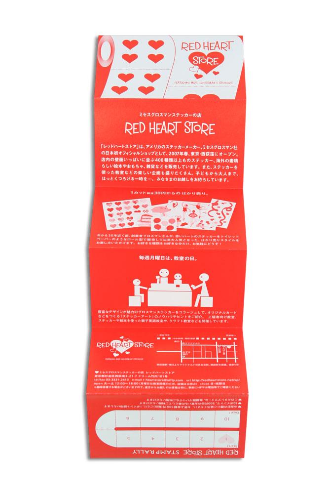 Red Heart Store Shop Card (Original)