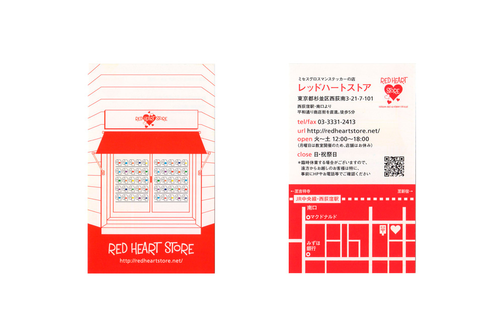 Red Heart Store Shop Card (New)